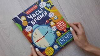 Книга с секретами Часы и время