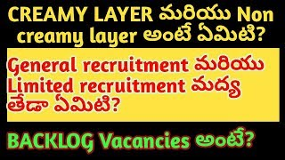creamy layer and non cremay layer in telugu | backlog vacancies in telugu | limited recruitment