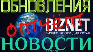 BIZNET Отчет Новости Обновления от 05 03 17(, 2017-03-06T10:59:27.000Z)