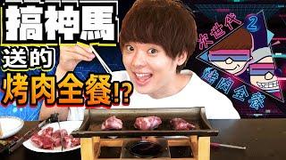 【開箱】搞神馬次世代烤肉全餐!美味到成員集體跳槽?!