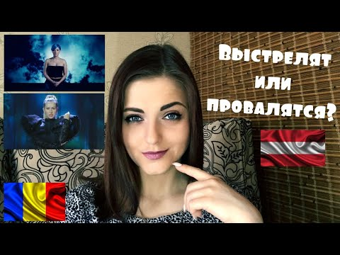 Ester Peony - On A Sunday (Румыния), Paenda - Limits (Австрия) Евровидение 2019 Реакция обзор мнение