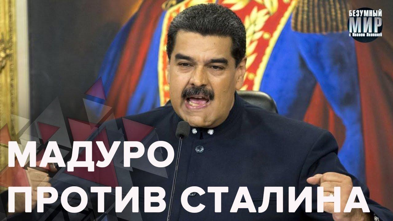 Венесуэла Два Сумасшедших Почему Мир Возглавит | новости политики мира смотреть онлайн