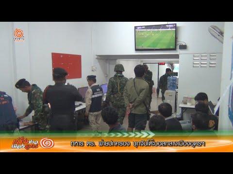 ทหาร ตำรวจ ฝ่ายปกครอง บุกจับโต๊ะบอล กลางเมืองอุดร ฯ ได้นักพนันและผู้ดูแล 13 ราย