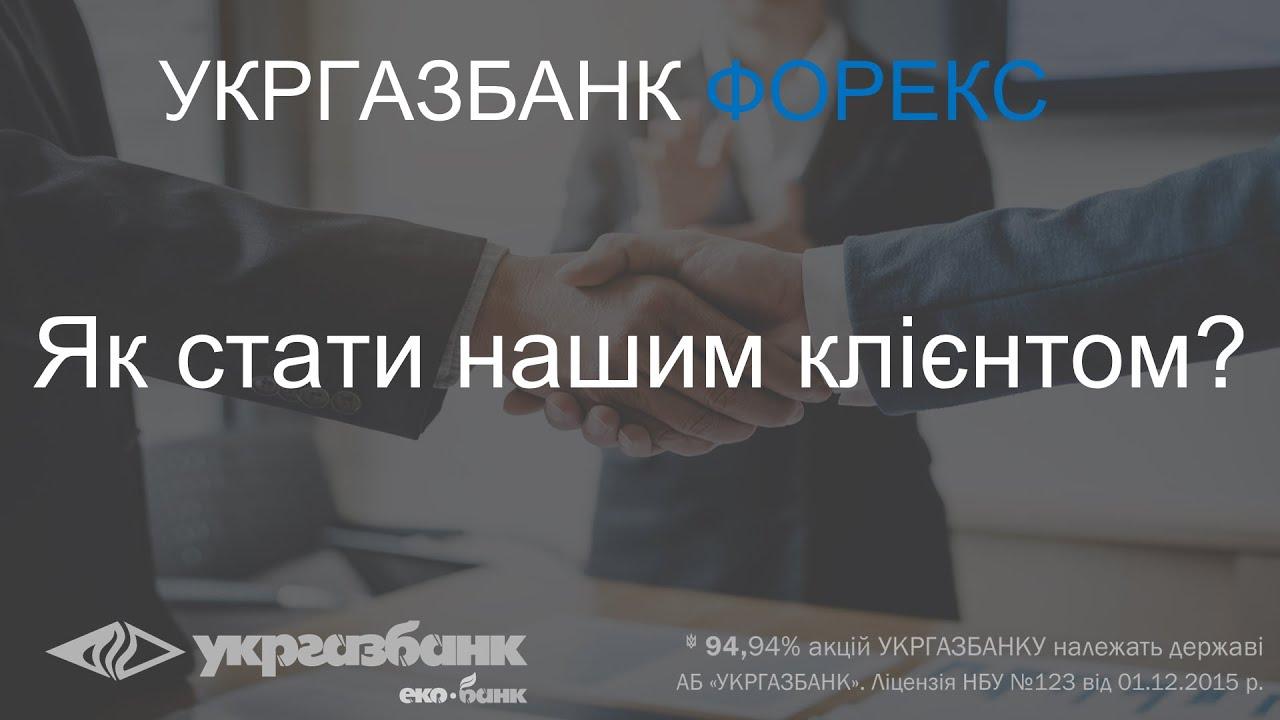 Як стати клієнтом та почати працювати на ринку Форекс? Форекс в АБ УКРГАЗБАНК.