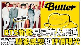 聽完BTS新歌《Butter》DJ們公開聽後感想和評價