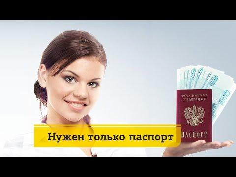 Быстрый займ безотказно без паспорта skip-start.ru
