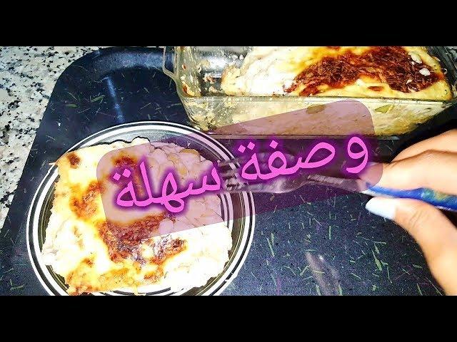 اكلات رمضانية ????: وصفة سهلة بمقادر بسيطة