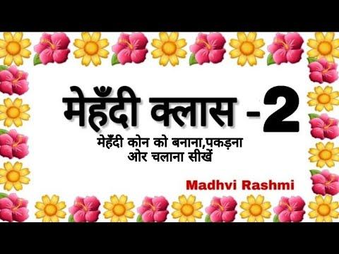 Mehndi Class 2/कोन बनाना-कोन चलाना-कोन पकड़ना सब सीखें भाग-2 /easy Mehndi Class For Beginners #Day-2/