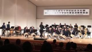 醍醐中学校  京都市中学校合同文化祭