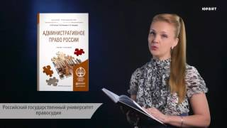 видео Наука административного права