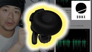無線の最先端が今どうなっているか知ってますか?BONX BOOST