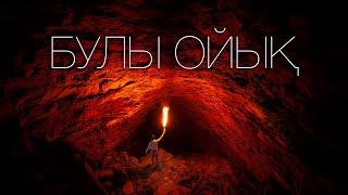 Экспедиция +362. Пещера Булыойық (Балаюк)