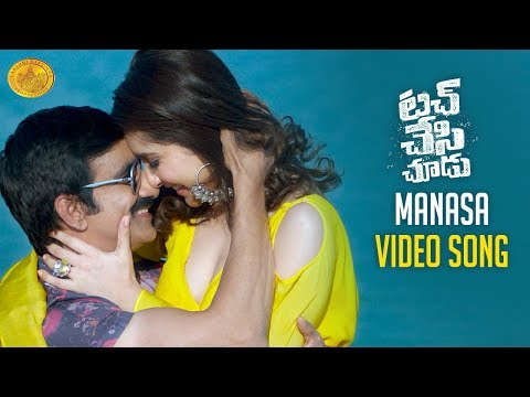 Manasa Video Song | Touch Chesi Chudu Songs | Ravi Teja | Raashi Khanna | #TouchChesiChudu | LNP