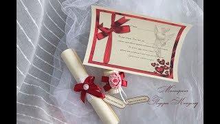 Пригласительное свиток своими руками/свадебное пригласительное мастер класс