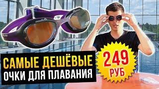 Тестируем дешёвые очки для плавания за 249 рублей. Можно ли в них плавать?