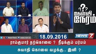 Kelvi Neram: Ramkumar suicide - The Mystery Continues | News7 Tamil