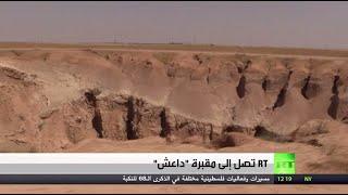 """RT """"تصل إلى مقبرة """"داعش    15-5-2016"""