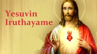 Yesuvin Iruthayame Lyric Video Christian Tamil Song