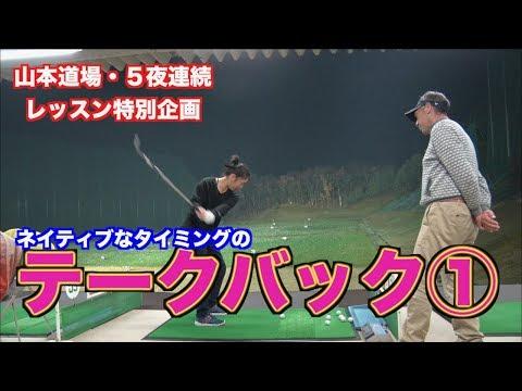 【スイング改造に最適!!】5夜連続・特別企画 ネイティブスイング講座〜テークバック①〜