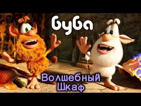 Буба - Волшебный Шкаф ✨ 50 серия от KEDOO мультфильмы для детей