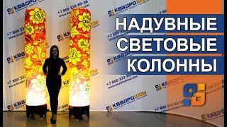 Масленица 2020 | Колонны Хохлома | Надувные брендированные  световые столбы с подсветкой