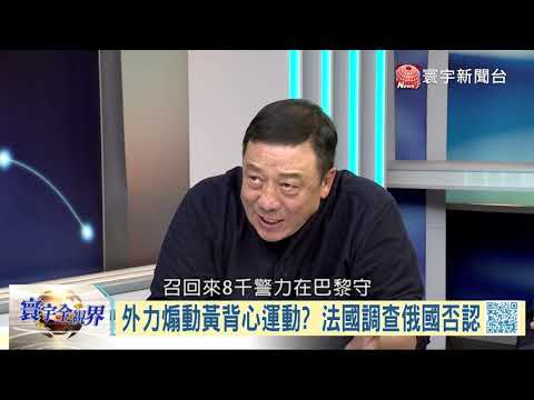 馬克宏釋善意民眾不買單 恐下台謝罪?|寰宇全視界20181215