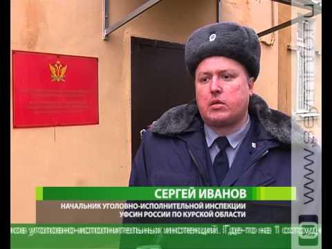 В Курске открыли уголовно-исполнительную инспекцию