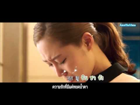 [ซับไทย] Hyorin - Crazy Of You (미치게 만들어) [The Master's Sun OST Part 3]