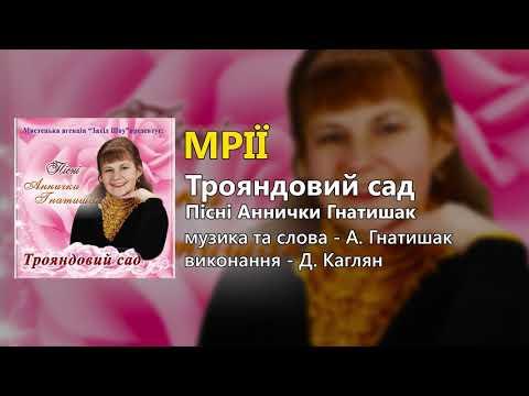 Мрії  - Д. Каглян (Дитячі пісні)