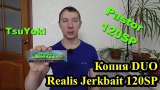 Воблер TsuYoki Pastor 120SP копия Duo Realis Jerkbait 120 SP Обзор и сравнение воблеров