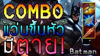 ROV:Batman สอนCombo แว่นขึ้นหัว มีตาย!!!สายเจาะเกราะBatman#3