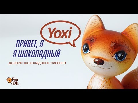 Делаем шоколадного лисенка Yoxi
