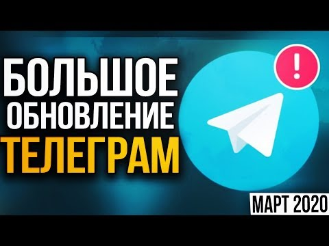 Новая версия Телеграм. ПАПКИ, Статистика, Архив