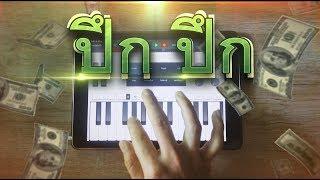 ปึก ปึก - 1MILL (iPad Cover)
