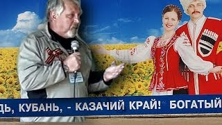 Жданов В. Г. Трезвая Кубань. Станица Благовещенская 02. 05.2014 г(Анатолий Иванович Белоглазов - КАНАЛ в YouTube- МНОГО ИНТЕРЕСНОГО - https://www.youtube.com/user/Beloglazov34/videos Жданов В. Г. Трезв..., 2014-06-11T02:48:54.000Z)
