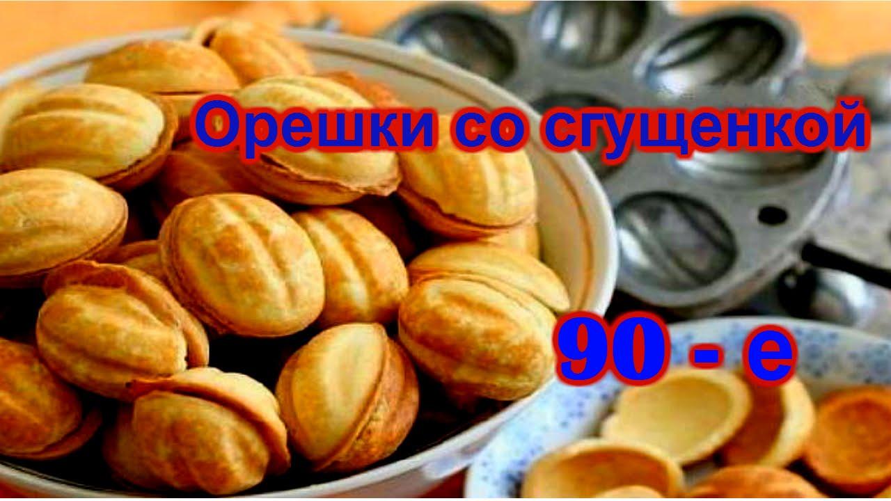 Смотреть Орешки со сгущенкой - классический рецепт видео
