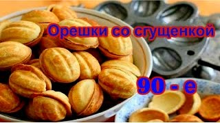 Орешки со сгущенкой Рецепты 90 х