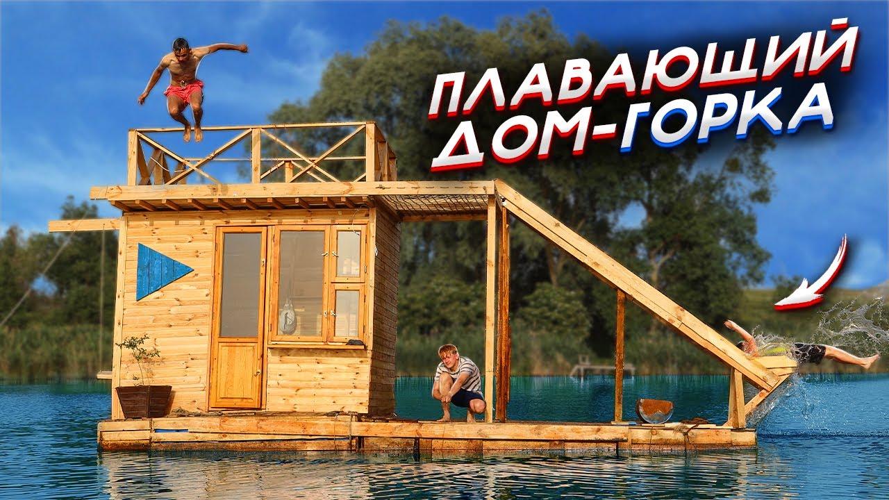 ГИГАНТСКИЙ ДОМ - ГОРКА  - ПЛАВАЮЩИЙ ДОМ 7 ч  - АКВАПАРК СВОИМИ РУКАМИ - дом на воде