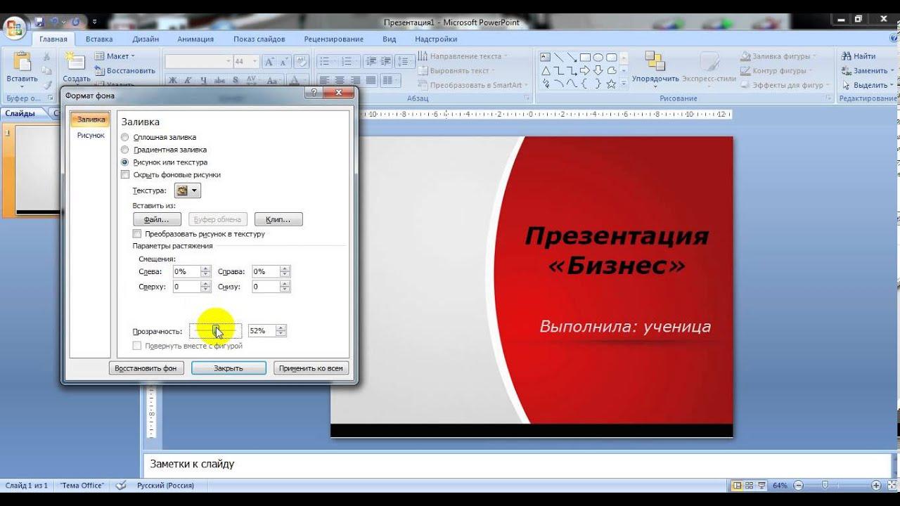 как установить фон в презентации - YouTube