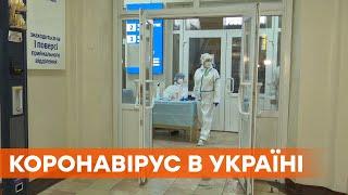 Хроники коронавируса в Украине на новогодние праздники Covid 19 в регионах 2 января