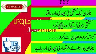 Pathan phudi Marty huwy l myphonevideos l white lun phudi ll laughter punch channel