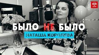 Наташа Королева Было не было с Красавцами Love Radio