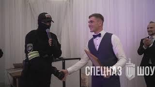 Долгожданная свадьба вместе со СпецНаз Шоу город Пенза (Special forces in Russia)