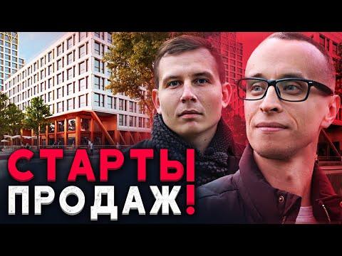 Старт продаж! Август - Сентябрь 2019 Новостройки