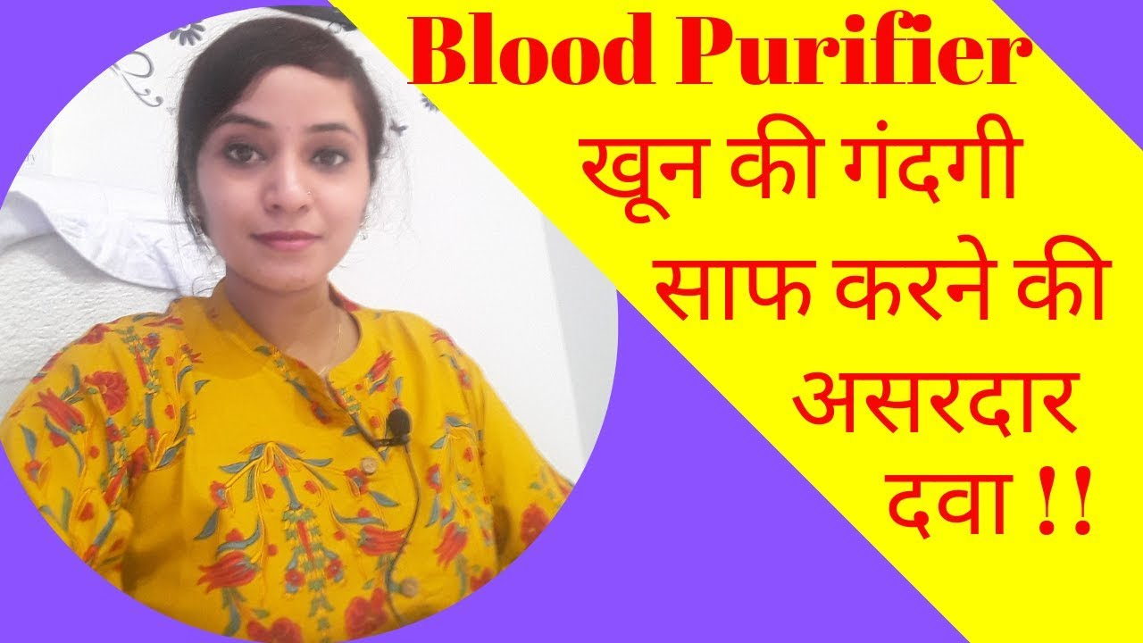 Detoxification | Blood purifier homeopathic medicine | Blood purification  home remedy | Video