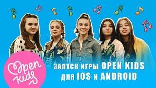 Запуск игры от OPEN KIDS для iOS и Android!