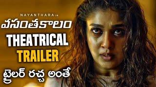 Nayanthara's Vasantha Kaalam Movie Official Trailer | 2020 Latest Telugu Trailers | Bhumika Chawla