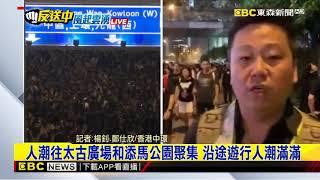 最新》人潮往太古廣場和添馬公園聚集 沿途遊行人潮滿滿