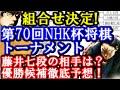 第70回NHK杯テレビ将棋トーナメントの組合せが決定!藤井聡太七段の相手は?優勝候補は?