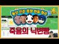 """#10 [겟앰프드] 흐쟁이  공포의 닉변빵 5차전 """"끄투온라인"""""""